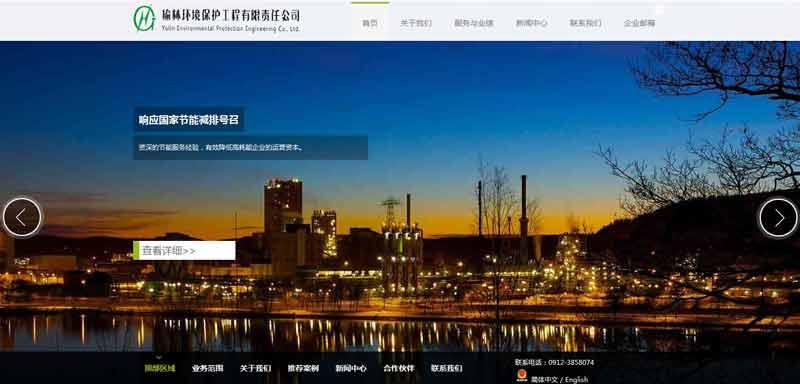 榆林环境保护工程有限责任公司官网全新改版