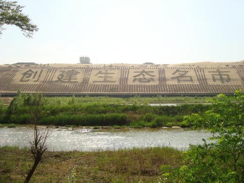 榆林市榆溪河生态修复
