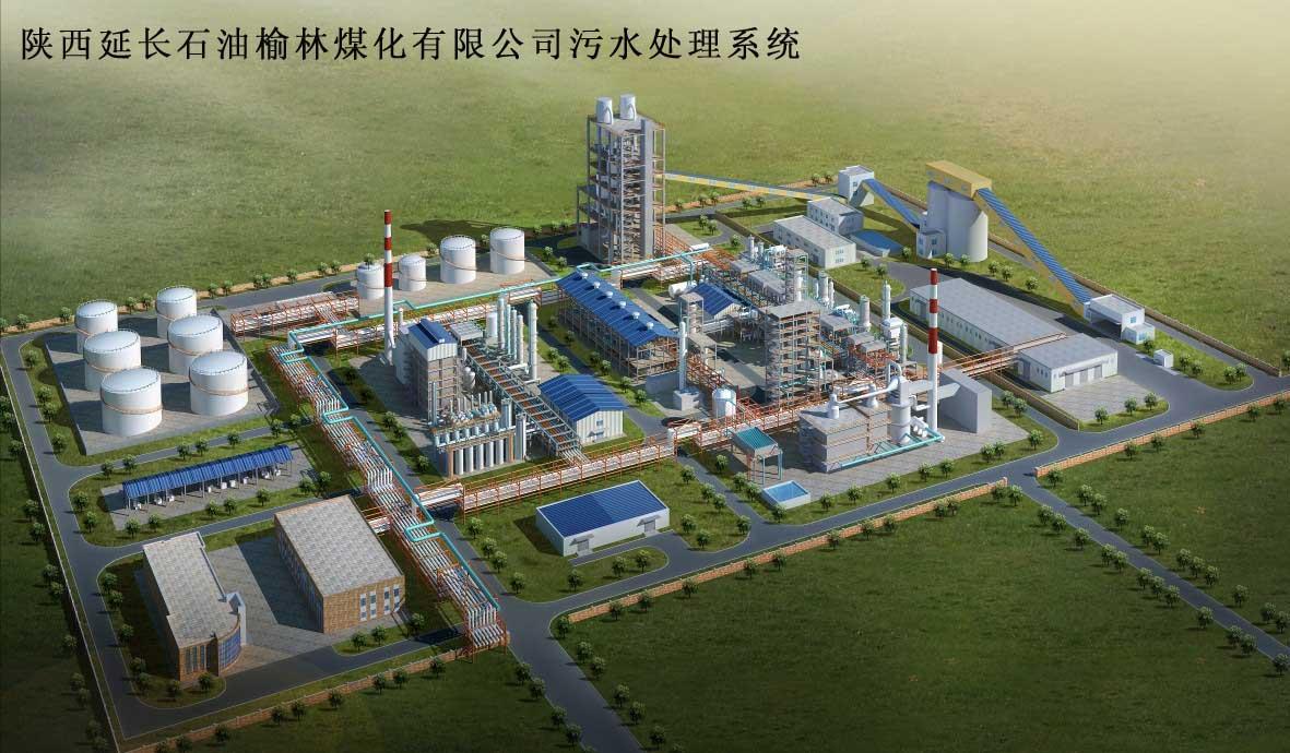陕西延长石油榆林煤化有限公司污水处理厂运营