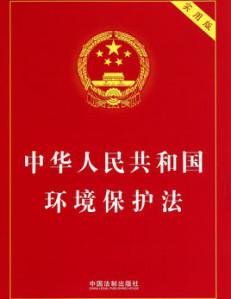 中华人民共和国环境保护法