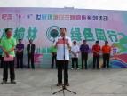 榆林市举办第45个世界环境日纪念大会